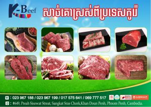 Catalogue K-Beef-01